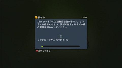 Xbox360 アップデート