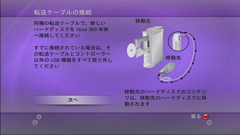 Xbox 360 ハードディスク(120GB)