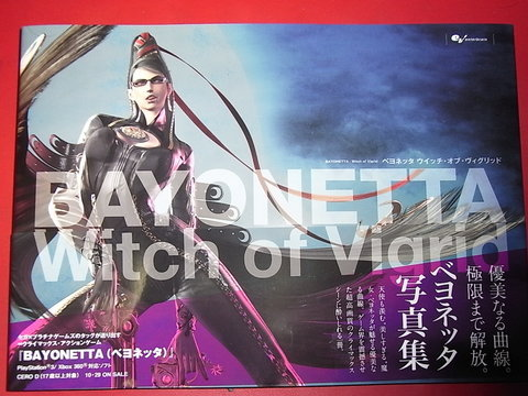 BEYONETTA Witch of Viarid