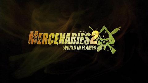 マーセナリーズ2 ワールド イン フレームス