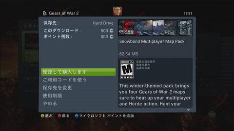 Gears of War 2 追加マップ