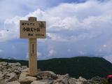 小仙丈岳2855m