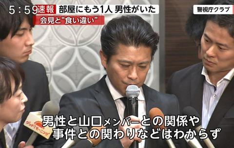 【警察発表】TOKIOの山口達也 女性2人のほかにもう1人男性がいたことが判明 嘘の会見になんの意味があったのか?