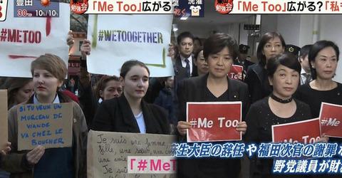 """世界の""""#MeToo""""と日本の野党が行った""""#MeToo""""の違いが話題に… ネット「ただの政治利用だな」"""