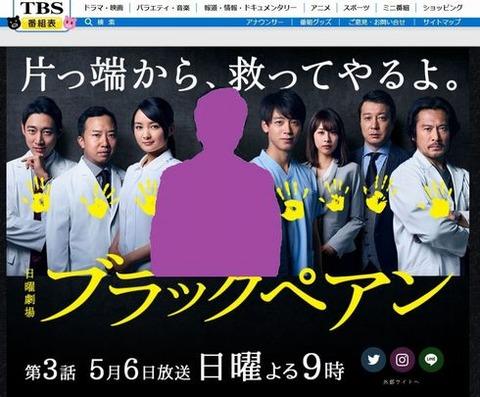 【テレビ】ドラマ「ブラックペアン」の治験コーディネーター 「現実と全く違う」「侮辱」と日本臨床薬理学会がTBSに抗議
