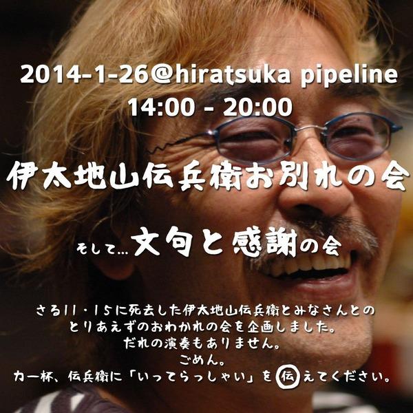 20140125-den-pipeline