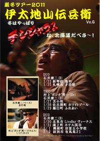 厳冬ツアー2011ポスター2