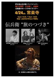 2015常呂町ライブ