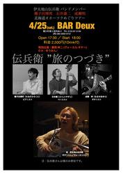 2015羅臼ライブ