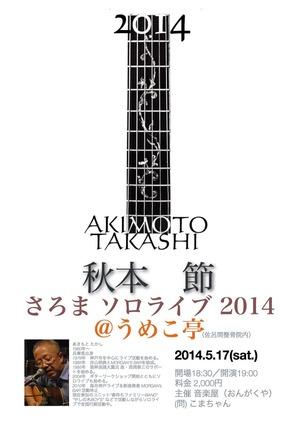 2014秋本ポスター