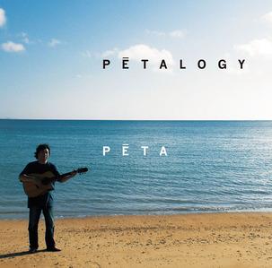 petalogy