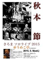 2015秋本ライブ
