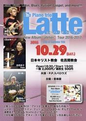 2016LatteP