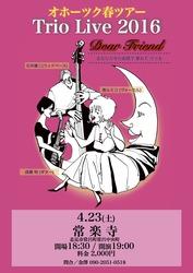 オホーツク春ツアーTrio Live 2016 常楽寺