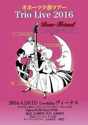 オホーツク春ツアーTrio Live 2016 ヴィーナス