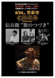 2015常呂町ライブ上