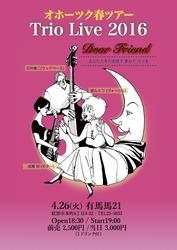 オホーツク春ツアーTrio Live 2016 有馬馬21
