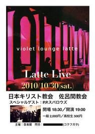 latte20101030
