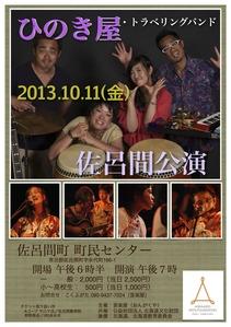 2013hinokiya(2)