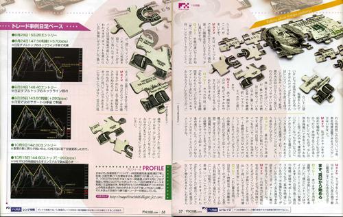 FX攻略2010年1月号_20091129-3