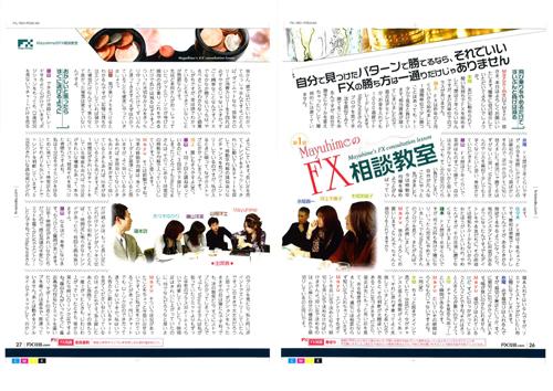 FX攻略_2010年7月号_1
