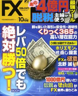 FX攻略2010年10月号_表紙001