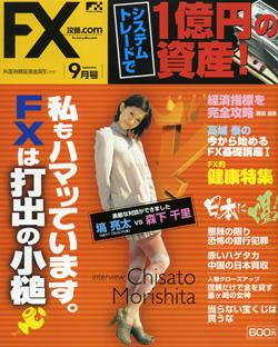 FX攻略2010年9月号_表紙