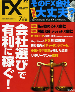 FX攻略_2010年7月号_表紙001