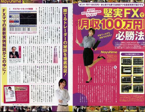 YenSPA2010年春号_袋とじ1