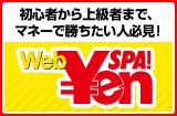 banner_webyenspa_c