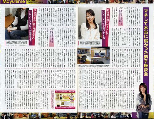 YenSPA2010年春号_袋とじ4
