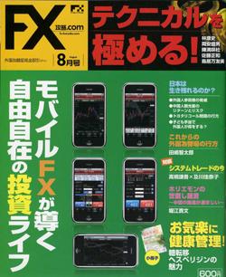 FX攻略2010年8月号_表紙