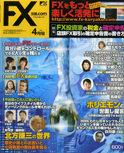 FX攻略2010年4月号_表紙002