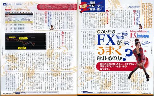 FX攻略2010年12月号