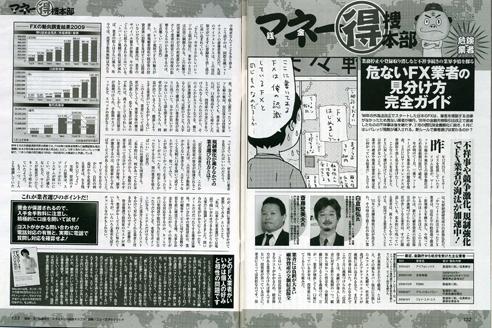 SPA!3月23日号_マネー得捜本部005