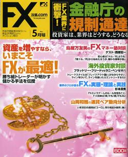 FX攻略5月号表紙002