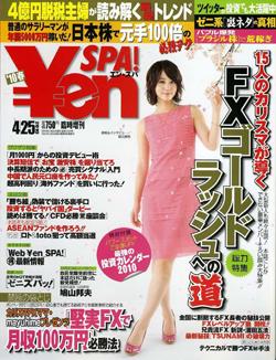 YenSPA2010年春号表紙002