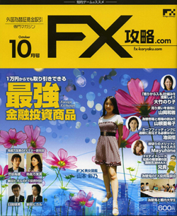FX攻略2009年10月号表紙