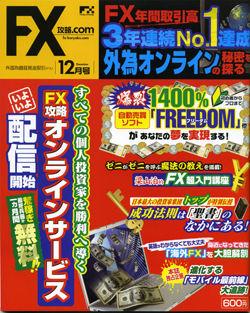 FX攻略2010年12月号_表紙001
