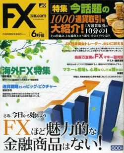 FX攻略2010年6月号_表紙001