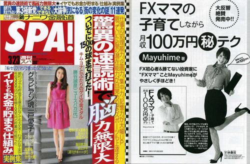 SPA!3月23日号_マネー得捜本部004