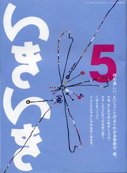 いきいき_2010年5月号_表紙001