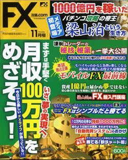 FX攻略2010年11月号_表紙
