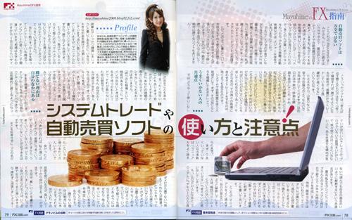 FX攻略2010年10月号_001