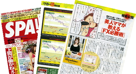 2008年12月16日発売「週刊SPA!12月23日号」-扶桑社-