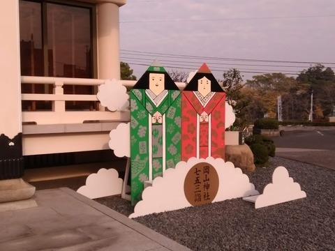 IMG_20181127岡山神社七五三