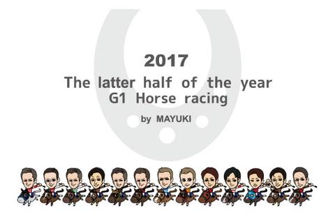 2017後