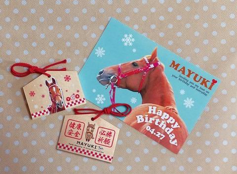 マユキちゃんお誕生日おめでとう