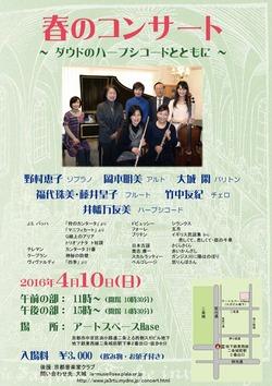 2016-春のコンサート