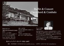 しおぎり荘コンサート